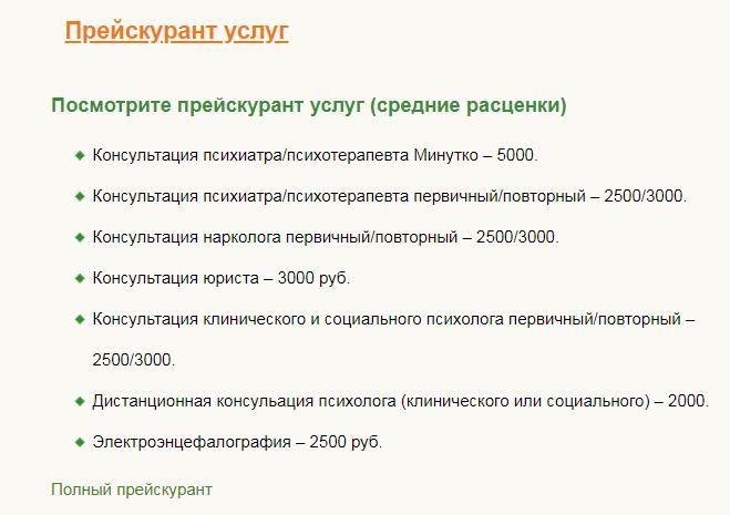 Прайс Минутко