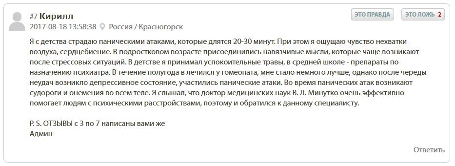 Отзыв о клинике Минутко