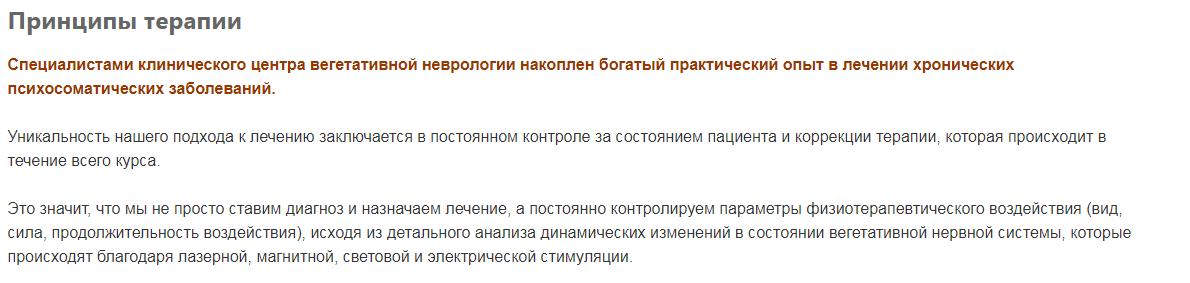 О московском клиническом центре вегетативной неврологии